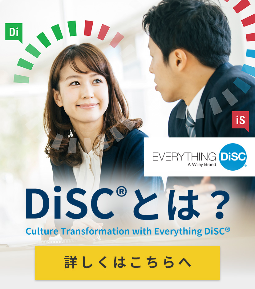 DiSC®とは? Culture Transformation with Everything DiSC®